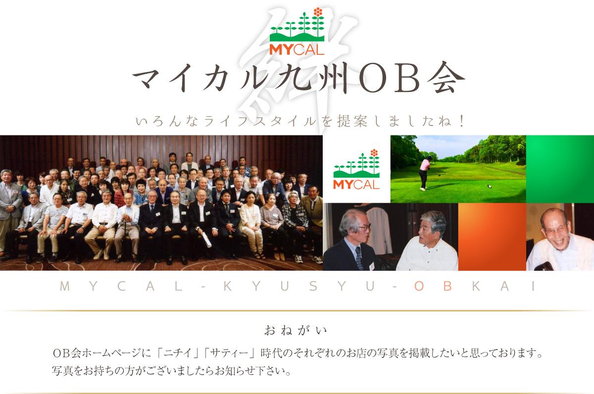 マイカル九州OB会
