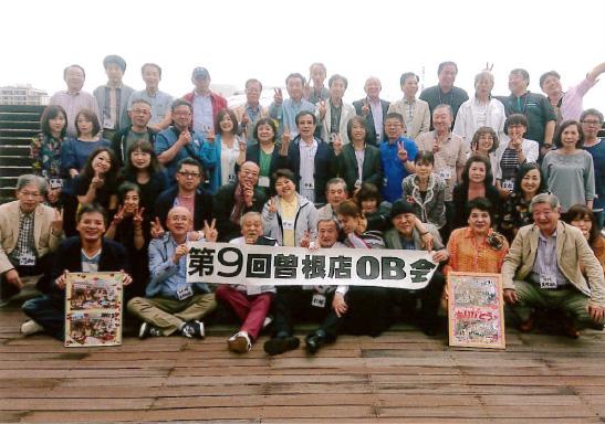 第9回「曽根店」OB会開催